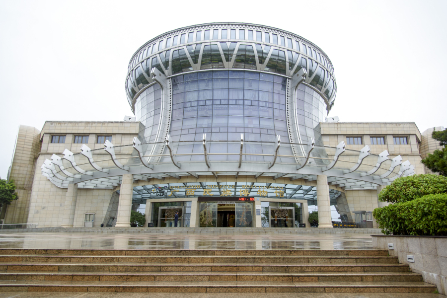 Guangxi Museum of Nationalities